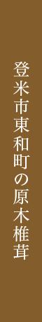 登米市東和町の原木椎茸
