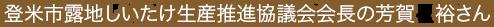 登米市露地しいたけ生産推進協議会会長の芳賀 裕さん