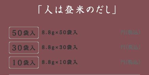 8.8g×50袋入1,600円(税別)8.8g×30袋入1,050円(税別)8.8g×10袋入380円(税別)