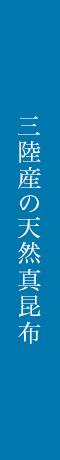 雄勝町・熊沢浜の天然真昆布